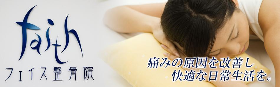 フェイス整骨院 【大阪・奈良】