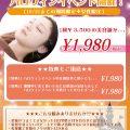 10/2(月)~10/31(火)まで美容鍼が¥1980(税抜)